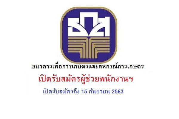 วุฒิ ม.3 ขึ้นไป ธนาคารเพื่อการเกษตรและสหกรณ์การเกษตร รับสมัครผู้ช่วยพนักงานฯ เปิดรับสมัครถึง 15 กันยายน 2563