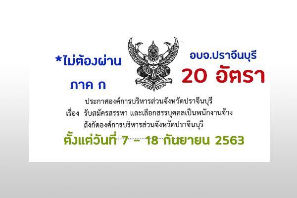 อบจ.ปราจีนบุรี รับสมัครสรรหาและเลือกสรรบุคคลเป็นพนักงานจ้าง 20 อัตรา ตั้งแต่วันที่ 7 - 18 กันยายน 2563 