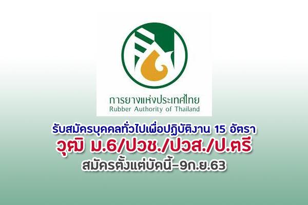 การยางแห่งประเทศไทย กองจัดการโรงงาน 6 รับสมัครบุคคลทั่วไปเพื่อปฏิบัติงาน 15 อัตรา สมัครตั้งแต่บัดนี้-9ก.ย.63