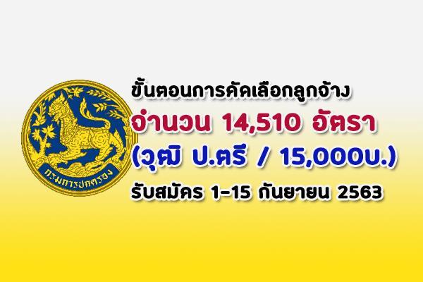 กรมการปกครอง แจงขั้นตอนการคัดเลือกลูกจ้าง 14,510 อัตรา 15,000 บาท รับสมัคร 1-15 กันยายน 2563