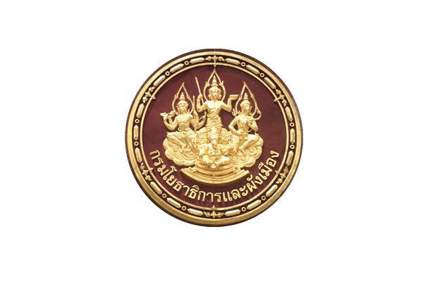 (เงินเดือน18,000บาท)กรมโยธาธิการและผังเมือง รับสมัครบุคคลเพื่อเลือกสรรเป็นพนักงานราชการ สมัคร 14-18ก.ย.63