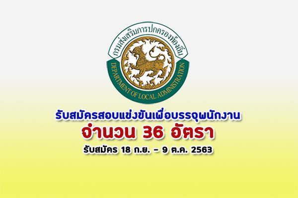 สำนักงาน จ.ส.ท. องค์กรปกครองส่วนท้องถิ่น  รับสมัครสอบแข่งขันเพื่อบรรจุพนักงาน 36 อัตรา ประจำปี 2563