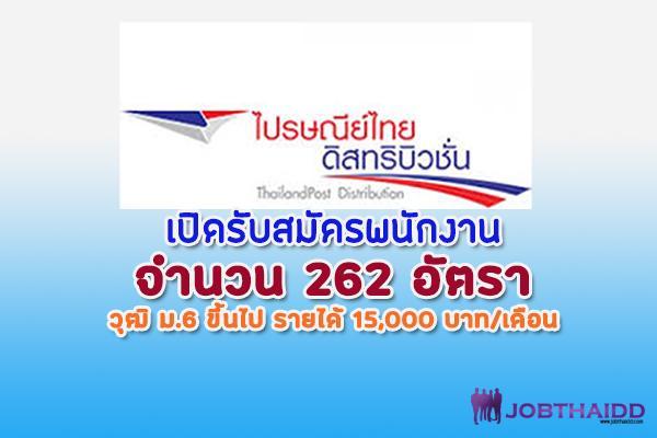 (วุฒิ ม 6 ขึ้นไป รายได้ 15,000 บาท) ไปรษณีย์ไทยดิสทริบิวชั่น เปิดรับสมัครพนักงาน 262 อัตรา