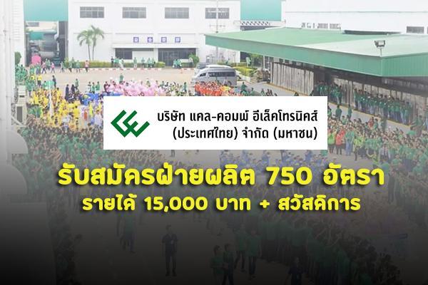 บริษัทแคล - คอมพ์อีเล็คโทรนิคส์ (ประเทศไทย ) จำกัดมหาชน รับสมัครฝ่ายผลิต 750 อัตรา รายได้ 15,000บ.