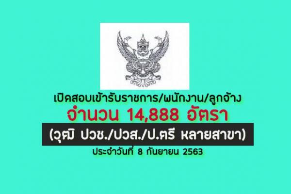 เปิดสอบบรรจุข้าราชการ/พนักงาน/ลูกจ้าง กว่า 14,888 อัตรา (วุฒิ ปวช/ปวส/ป.ตรี) ประจำวันที่ 8 กันยายน 2563