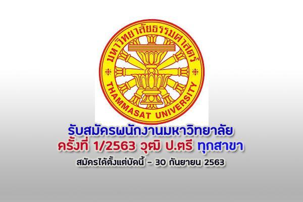 (เงินเดือน 21,250 บาท)  มหาวิทยาลัยธรรมศาสตร์ รับสมัคพนักงานมหาวิทยาลัย ครั้งที่ 1/2563