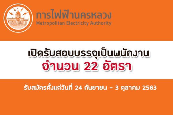 (วุฒิ ม.3 ขึ้นไป) การไฟฟ้านครหลวง เปิดรับสมัครบุคคลภายนอกเพื่อสอบบรรจุเป็นพนักงาน 22 อัตรา