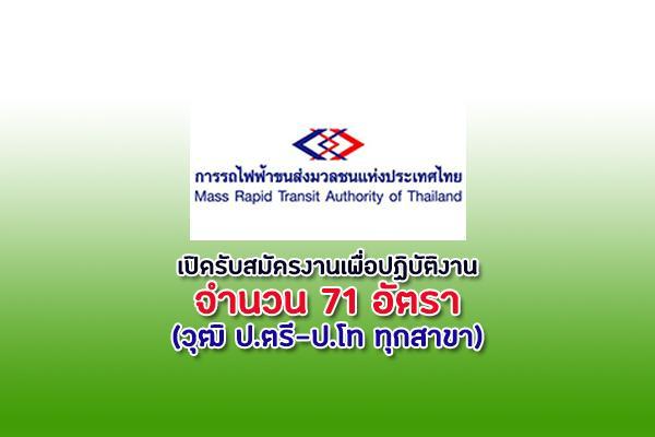 การรถไฟฟ้าขนส่งมวลชนแห่งประเทศไทย เปิดรับสมัครงานเพื่อปฏิบัติงาน 71 อัตรา วุฒิ ป.ตรี-ป.โท ทุกสาขา