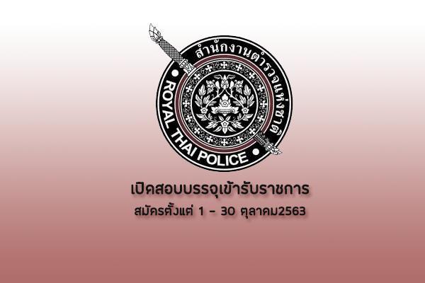 โรงเรียนนายร้อยตำรวจ รับสมัครและสอบแข่งขันบุคคลภายนอกเพื่อบรรจุแต่งตั้งเข้ารับราชการ ตั้งแต่1 - 30 ตุลาคม2563