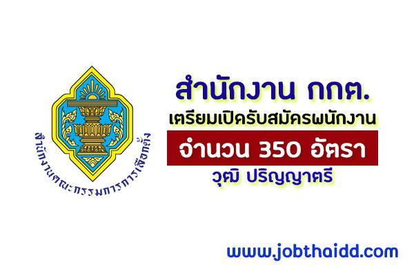สำนักงานคณะกรรมการการเลือกตั้ง เตรียมเปิดรับสมัครพนักงาน 350 อัตรา วุฒิ ปริญญาตรี