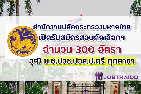(รับเยอะ 300อัตรา) สำนักงานปลัดกระทรวงมหาดไทย รับสมัครบุคคลเพื่อคัดเลือกฯ วุฒิ ม.6,ปวช,ปวส,ป.ตรี ทุกสาขา