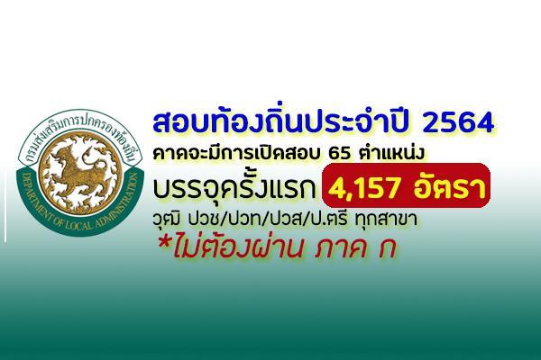 เปิดรับสมัครสอบท้องถิ่น 2563-2564 คาดว่าจะมีการเปิดสอบ 65 ตำแหน่ง บรรจุครั้งแรก 4,157 อัตรา