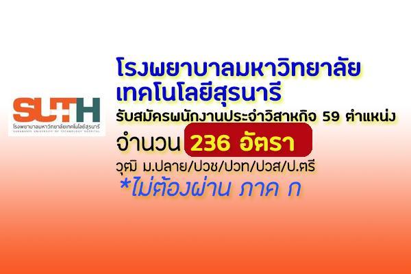 โรงพยาบาลมหาวิทยาลัยเทคโนโลยีสุรนารี  รับสมัครพนักงานประจำวิสาหกิจ 59 ตำแหน่ง 236 อัตรา