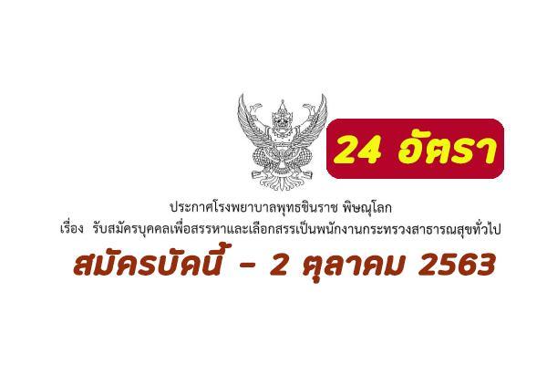 โรงพยาบาลพุทธชินราช พิษณุโลก เปิดรับสมัครพนักงาน 24 อัตรา สมัครบัดนี้ - 2 ตุลาคม 2563