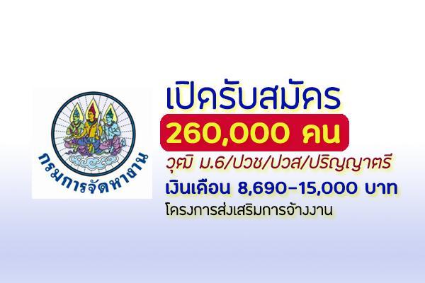 สมัครโครงการส่งเสริมการจ้างงาน 260,000 คน วุฒิ ม.6/ปวช/ปวส/ปริญญาตรี เงินเดือน 8,690-15,000 บาท ลงทะเบียน