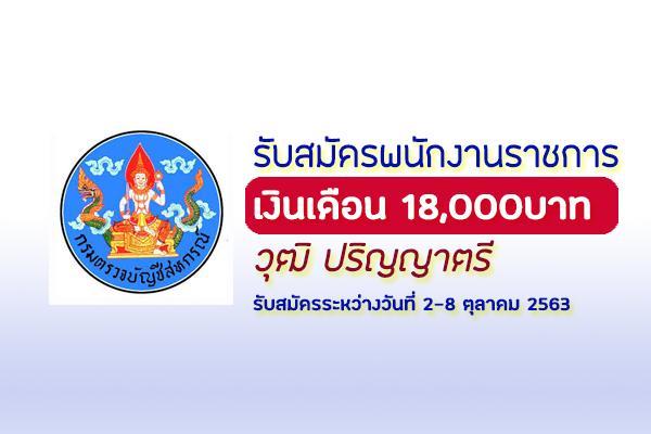 สํานักงานตรวจสอบบัญชีสหกรณ์แม่ฮ่องสอน รับสมัครพนักงานราชการ เงินเดือน 18,000 บาท วุฒิ ป.ตรี สมัคร 2-8ต.ค.63