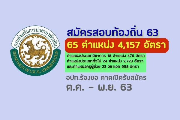 สอบท้องถิ่น 65 ตำแหน่ง 4,157 อัตรา วิชาการ/ทั่วไป/ครูผู้ช่วย เห็นชอบในหลักการ แผนรับสมัคร ต.ค. -พ.ย.63