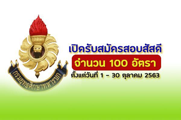 เปิดรับสมัครสอบสัสดี ประจำปี 2564 จำนวน 100 อัตรา