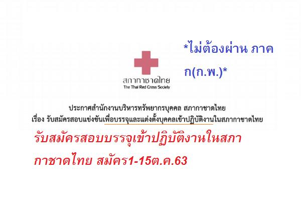 สภากาชาดไทย รับสมัครสอบบรรจุเข้าปฏิบัติงานในสภากาชาดไทย สมัคร1-15ต.ค.63