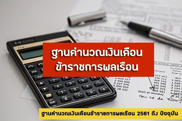 ฐานคำนวณเงินเดือนข้าราชการพลเรือน 2561 ถึง ปัจจุบัน