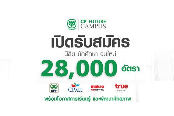 CP FUTURE CAMPUS เปิดรับสมัคร นิสิต นักศึกษา จบใหม่ 28,000 อัตรา
