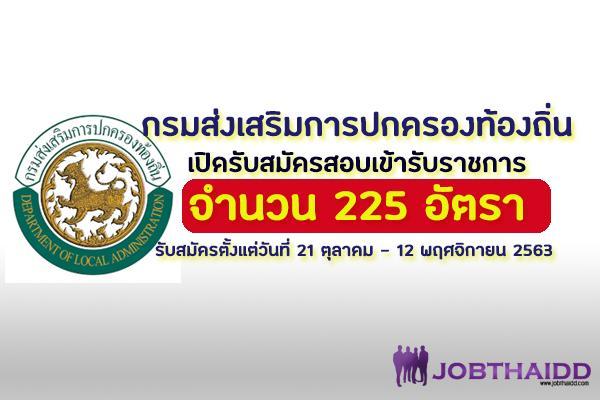 กรมส่งเสริมการปกครองท้องถิ่น เปิดรับสมัครสอบเข้ารับราชการ 225 อัตรา