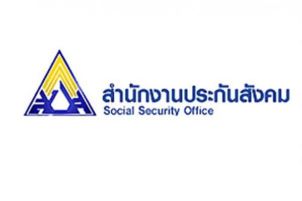 สำนักงานประกันสังคม รับสมัครบุคคลเพื่อเลือกสรรเป็นพนักงาน เปิดรับสมัคร 19 - 22 ตุลาคม 2563