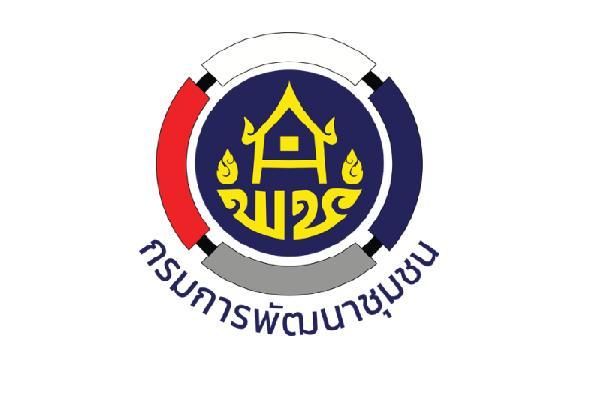 กรมการพัฒนาชุมชน รับสมัครนักการตลาดรุ่นใหม่ (OTOP) (วุฒิ ป.ตรี ทุกสาขา,15,000บ.) รับสมัคร 13 - 14 ตุลาคม 2563