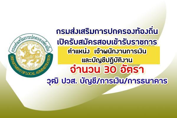 กสถ. เปิดรับสมัครสอบเข้ารับราชการ ตำแหน่ง เจ้าพนักงานการเงินและบัญชีปฏิบัติงาน 30 อัตรา