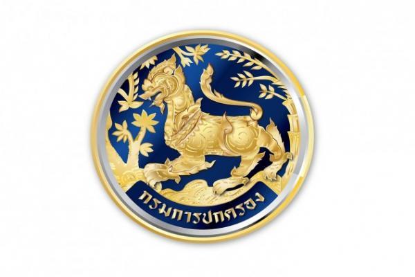 กรมการปกครอง รับสมัครบุคคลเพื่อเลือกสรรเป็นพนักงานราชการ ประจำปี 2564