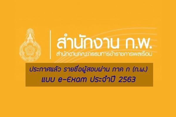 ประกาศแล้ว รายชื่อผู้สอบผ่าน ภาค ก (ก.พ.) แบบ e-Exam ประจำปี 2563