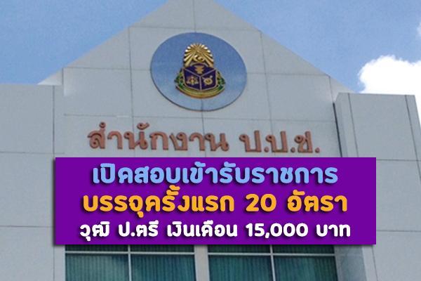 สำนักงาน ปปช.รับสมัครสอบแข่งขันเพื่อบรรจุและแต่งตั้งบุคคลเข้ารับราชการ 20 อัตรา วุฒิ ป.ตรี เงินเดือน 15,000 บ