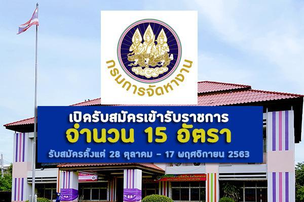 กรมการจัดหางาน เปิดรับสมัครสอบบุคคลเข้ารับราชการ 15 อัตรา รับสมัครตั้งแต่ 28 ตุลาคม - 17 พฤศจิกายน 2563