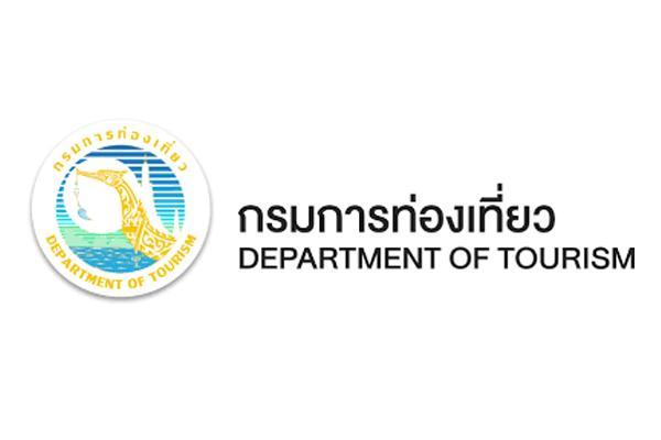 กรมการท่องเที่ยว รับสมัครสอบพนักงานราชการ 12 อัตรา วุฒิ ป.ตรี ทุกสาขา สมัครตั้งแต่ 16 - 24 พ.ย.63