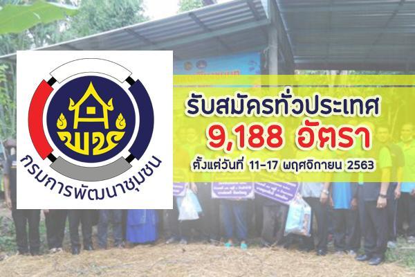 กรมการพัฒนาชุมชน รับสมัครทั่วประเทศ 9,188 อัตรา ตั้งแต่วันที่ 11-17 พฤศจิกายน 2563