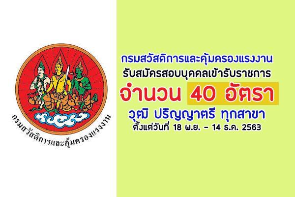 กรมสวัสดิการและคุ้มครองแรงงาน รับสมัครสอบบุคคลเข้ารับราชการ 40 อัตรา ตั้งแต่วันที่ 18 พ.ย. - 14 ธ.ค. 2563