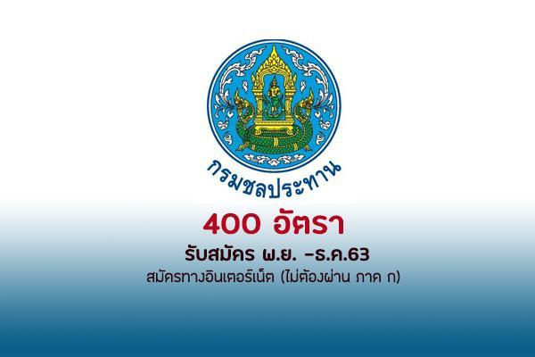 กรมชลประทานเตรียมรับสมัครพนักงานราชการทั่วไป 400 อัตรา รับสมัครพฤศจิกายน – ธันวาคม ปี 2563
