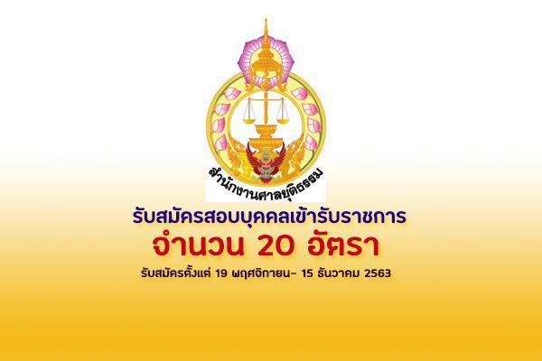 สำนักงานศาลยุติธรรม รับสมัครสอบบุคคลเข้ารับราชการ 20 อัตรา ตั้งแต่ 19 พฤศจิกายน- 15 ธันวาคม 2563