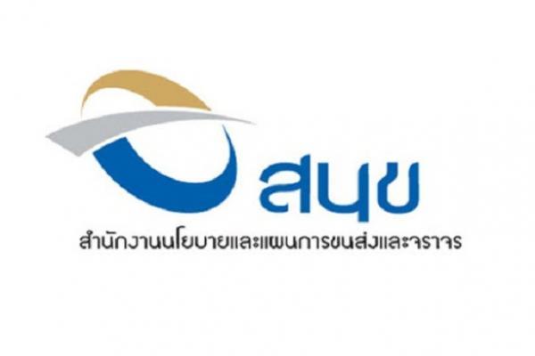 สำนักงานนโยบายและแผนการขนส่งและจราจร เปิดรับสมัครสอบเข้ารับราชการ สมัครตั้งแต่ 1-30 ธันวาคม 2563