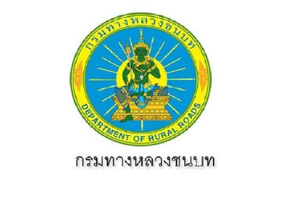 กรมทางหลวงชนบท รับสมัครบุคคลเพื่อเลือกสรรเป็นพนักงานราชการ ตั้งแต่วันที่ 16 - 24 พฤศจิกายน 2563