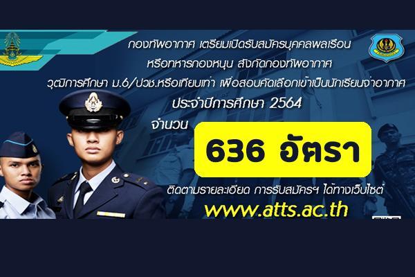 กองทัพอากาศ รับสมัครนักเรียนจ่าอากาศ วุฒิ ม.6/ปวช.หรือเทียบเท่า จำนวน 636 อัตรา ประจำปี 2564