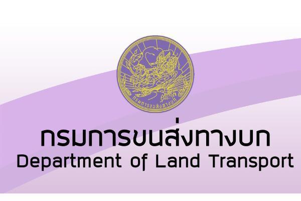 ทั่วประเทศ 83 อัตรา กรมการขนส่งทางบก รับสมัครบุคคลเพื่อเลือกสรรเป็นพนักงาน ตั้งแต่วันที่ 3 - 15 ธันวาคม 2563