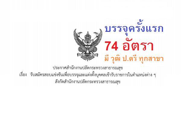 สำนักงานปลัดกระทรวงสาธารณสุข รับสมัครสอบแข่งขันบุคคลเข้ารับราชการ 74 อัตรา มี วุฒิ ป.ตรี ทุกสาขา