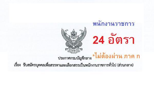 (รับเยอะ 24 อัตรา) กรมบัญชีกลาง  รับสมัครบุคคลเพื่อสรรหาและเลือกสรรเป็นพนักงานราชการ 2-9 ธันวาคม 2563