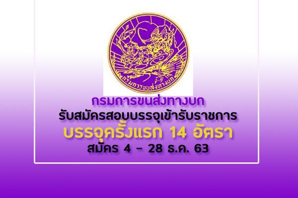 (บรรจุ 14 อัตรา) กรมการขนส่งทางบก รับสมัครสอบแข่งขันเพื่อบรรจุและแต่งตั้งบุคคลเข้ารับราชการ 4 - 28 ธันวาคม 63