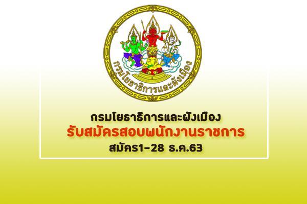 กรมโยธาธิการและผังเมือง รับสมัครบุคคลเพื่อเลือกสรรเป็นพนักงานราชการ รับสมัครตั้งแต่วันที่ 1- 8 ธันวาคม 2563