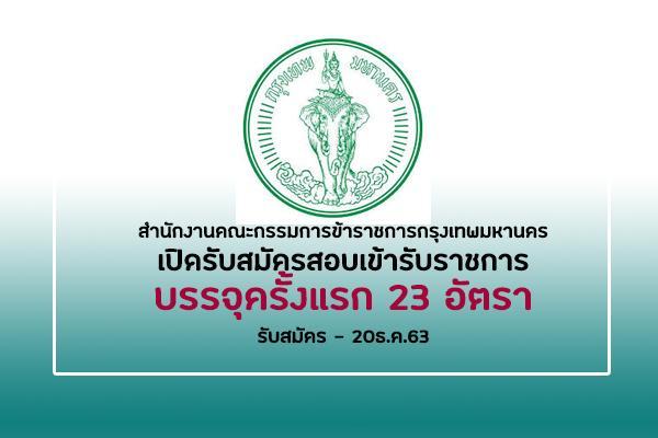 (บรรจุครั้งแรก 23 อัตรา) สำนักงานคณะกรรมการข้าราชการกรุงเทพมหานคร เปิดรับสมัครสอบเข้ารับราชการ - 20ธ.ค.63