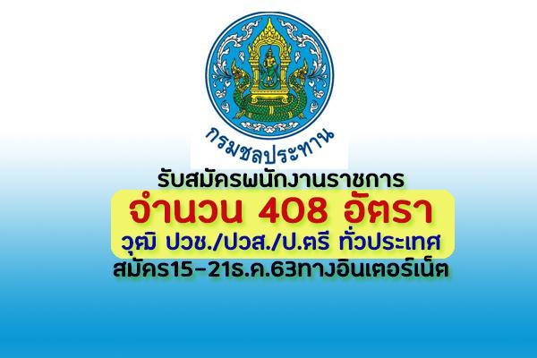 รับเยอะ 408 อัตรา(ทั่วประเทศ) กรมชลประทาน รับสมัครบุคคลเพื่อเลือกสรรเป็นพนักงานราชการ สมัคร15-21ธ.ค.63