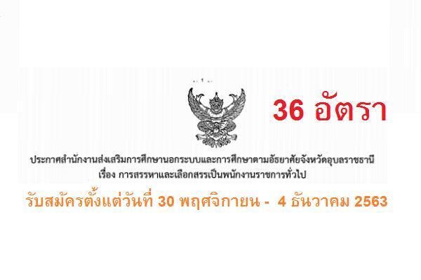 สำนักงาน กศน.จังหวัดอุบลราชธานี รับสมัครสอบพนักงานราชการทั่วไป 36 อัตรา