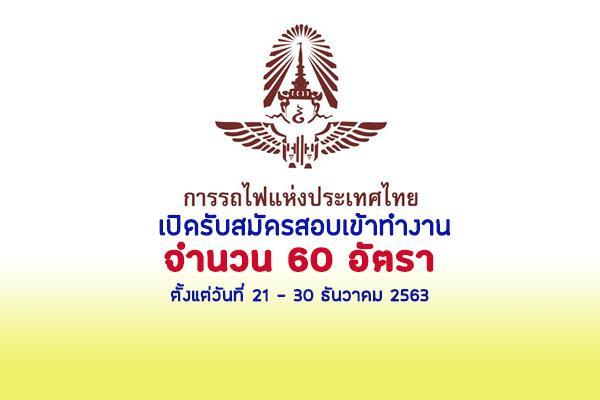 การรถไฟแห่งประเทศไทย เปิดรับสมัครสอบเข้าทำงาน จำนวน 60 อัตรา สมัคร 21 - 30 ธันวาคม 2563